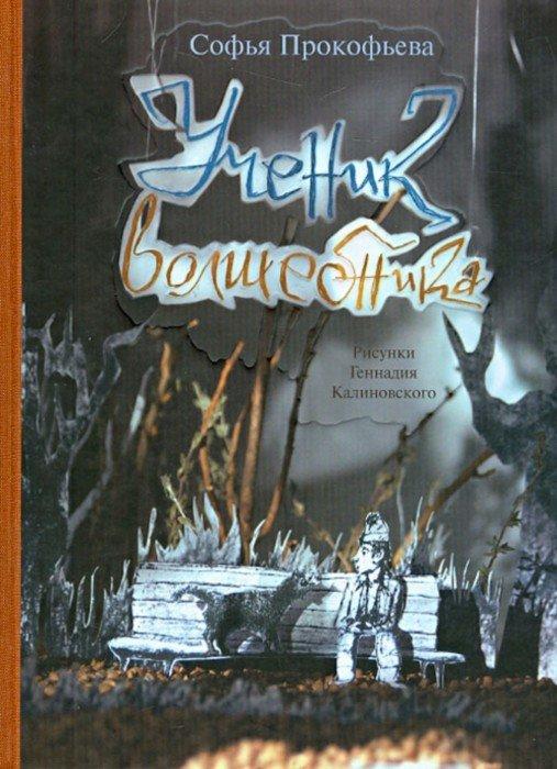 Иллюстрация 1 из 21 для Ученик волшебника - Софья Прокофьева | Лабиринт - книги. Источник: Лабиринт