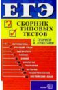 ЕГЭ/Сборник типовых тестов: все предметы