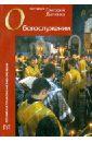 О богослужении, Протоиерей Григорий Дьяченко