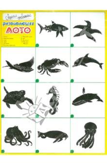 """Развивающее лото """"Морские животные"""""""