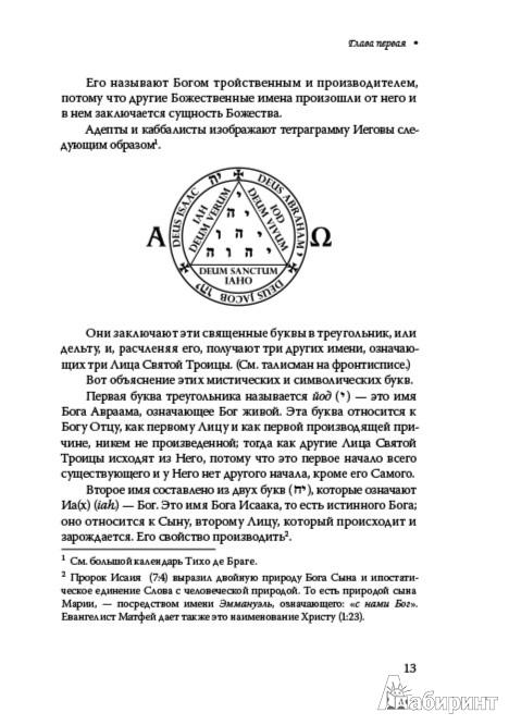 Иллюстрация 1 из 10 для Каббалистическая наука, или Искусство узнавать добрых духов, влияющих на судьбу человека - Лазарь Ленен   Лабиринт - книги. Источник: Лабиринт