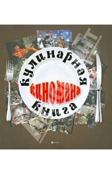 Кулинарная книга киномана