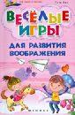 Веселые игры для развития воображения, Янге Елена