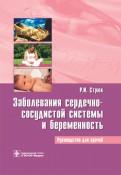 Заболевания сердечно-сосудистой системы и беременность