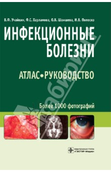 Инфекционные болезни. Атлас: руководство атлас детских инфекционных заболеваний