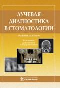 Лучевая диагностика в стоматологии. Учебное пособие