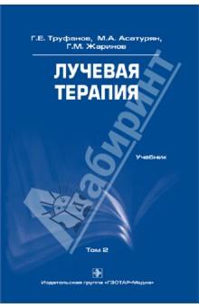 Лучевая терапия. Том 2. Учебник учебник шахматных комбинаций том 2