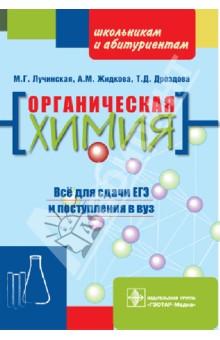 Органическая химия: пособие для поступающих в вуз
