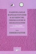 Рациональная фармакотерапия в акушерстве, гинекологии и неонатогии. В 2-х томах. Том 2. Гинекология