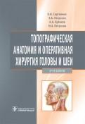 Топографическая анатомия и оперативная хирургия головы и шеи. Учебник