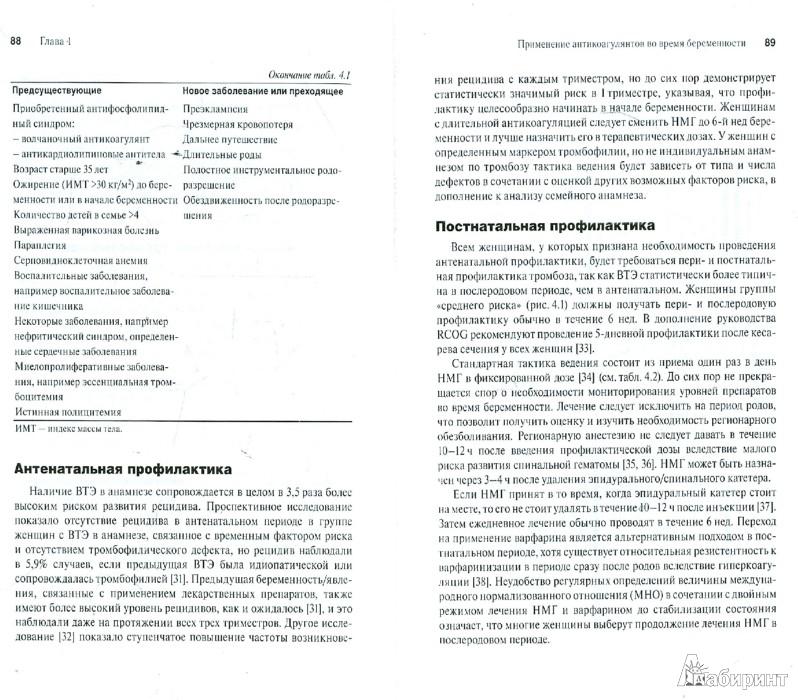 Иллюстрация 1 из 9 для Фармакотерапия при беременности   Лабиринт - книги. Источник: Лабиринт