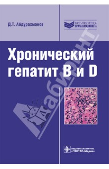 Хронический гепатит B и D