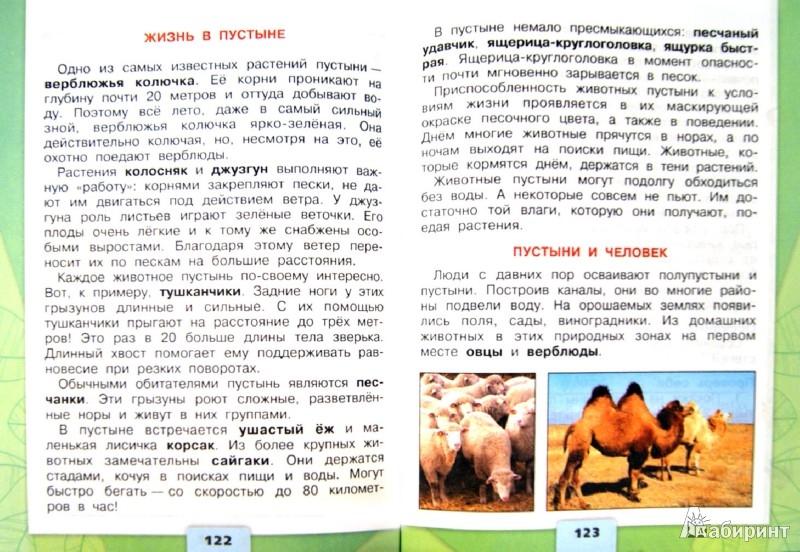 Учебник окружающий мир 4 класс плешаков электронная книга