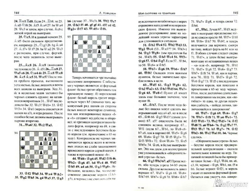 Иллюстрация 1 из 5 для Моя система на практике - Арон Нимцович   Лабиринт - книги. Источник: Лабиринт