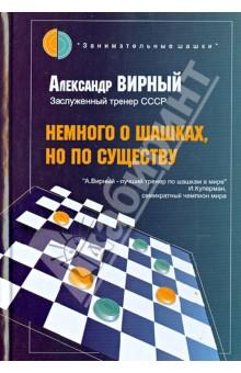 Немного о шашках, но по существу книга мастеров