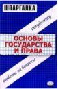 Шпаргалки по основам государства и права: Учебное пособие