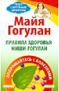 Гогулан Майя Федоровна Правила здоровья Ниши-Гогулан. Попрощайтесь с болезнью