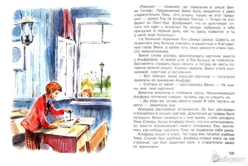 Иллюстрация 1 из 15 для Приключения Тома Сойера - Марк Твен | Лабиринт - книги. Источник: Лабиринт