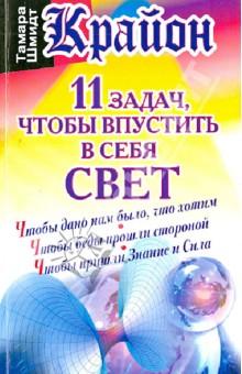 Крайон. 11 задач, чтобы впустить в себя свет
