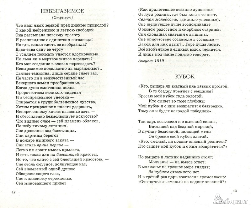 Иллюстрация 1 из 3 для Русская поэзия XIX в. - Крылов, Тютчев, Жуковский   Лабиринт - книги. Источник: Лабиринт