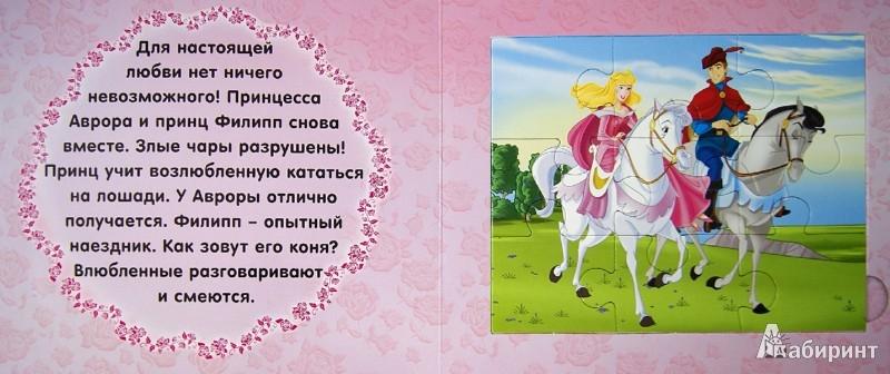 Иллюстрация 1 из 3 для Счастливые сказки. Принцессы. Книжка-мозаика | Лабиринт - игрушки. Источник: Лабиринт