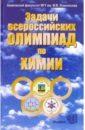 Лунин Валерий Васильевич Задачи Всероссийских олимпиад по химии
