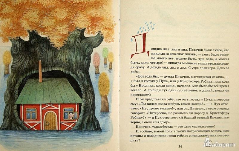 Иллюстрация 1 из 26 для Винни-Пух и Пиргорой - Милн, Заходер | Лабиринт - книги. Источник: Лабиринт