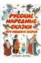Русские народные сказки про людей и зверей русские сказки про зверей