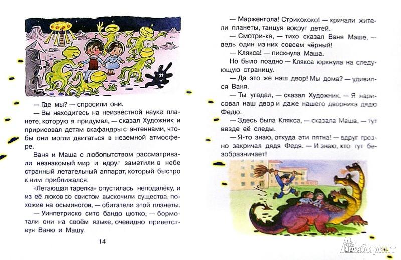 Иллюстрация 1 из 14 для Сказки-мультфильмы про маленьких человечков | Лабиринт - книги. Источник: Лабиринт