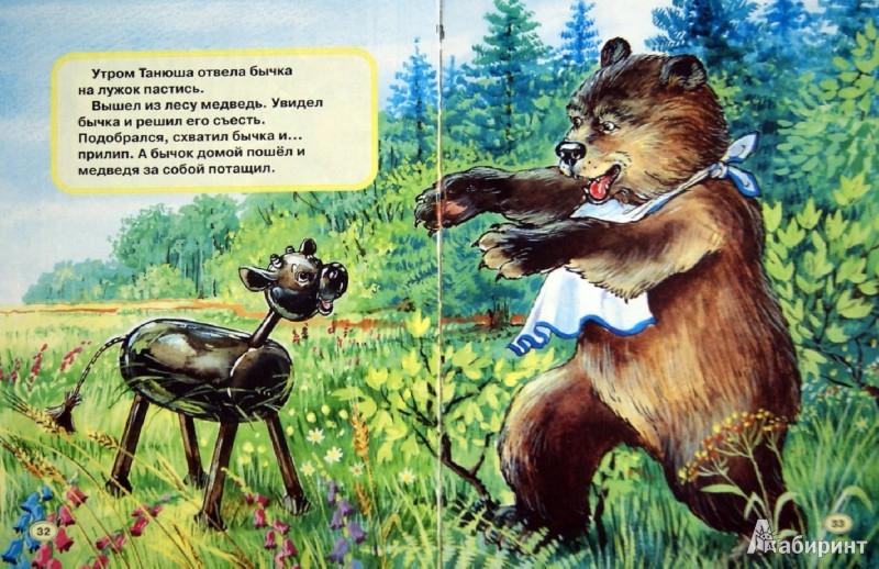 Иллюстрация 1 из 31 для Три медведя | Лабиринт - книги. Источник: Лабиринт