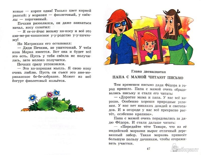 Иллюстрация 1 из 11 для Неприятные приключения в Простоквашино - Эдуард Успенский | Лабиринт - книги. Источник: Лабиринт