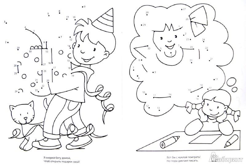 Иллюстрация 1 из 6 для Сосчитай до 30 - Наталья Воскобойник | Лабиринт - книги. Источник: Лабиринт