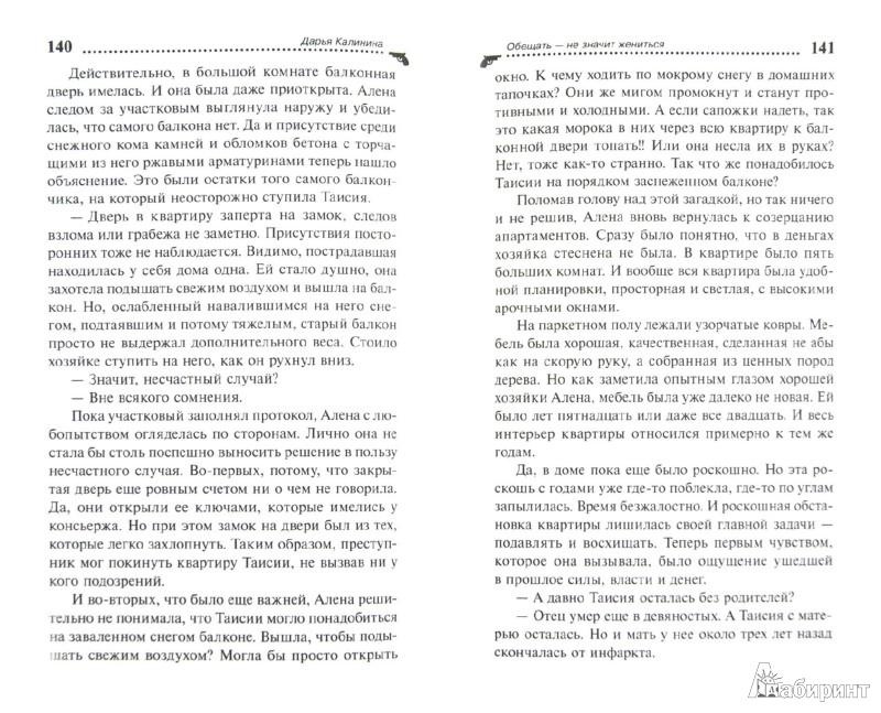 Иллюстрация 1 из 6 для Обещать - не значит жениться - Дарья Калинина   Лабиринт - книги. Источник: Лабиринт