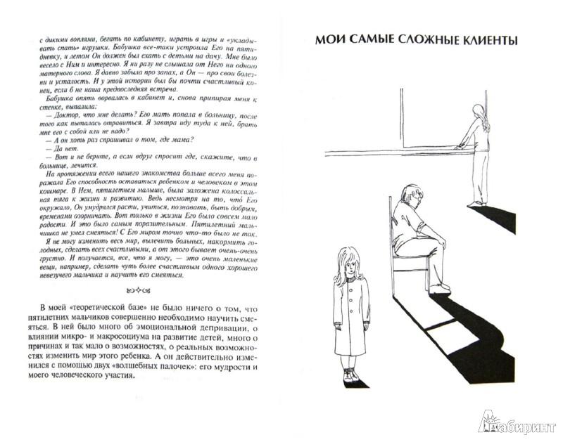 Иллюстрация 1 из 17 для Приобщение к чуду, или Неруководство по детской психотерапии - Ирина Млодик   Лабиринт - книги. Источник: Лабиринт