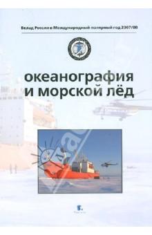 Океанография и морской лёд черкашин н командоры полярных морей