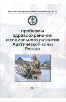 Проблемы здравоохранения и социального развития черкашин н командоры полярных морей
