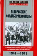 Белорусские коллаборационисты. Сотрудничество с оккупантами на територии Белорусии. 1941-1945