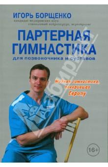 Партерная гимнастика для позвоночника и суставов (+CD) гимнастика для позвоночника 2dvd