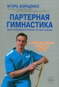 Партерная гимнастика для позвоночника и суставов (+CD)