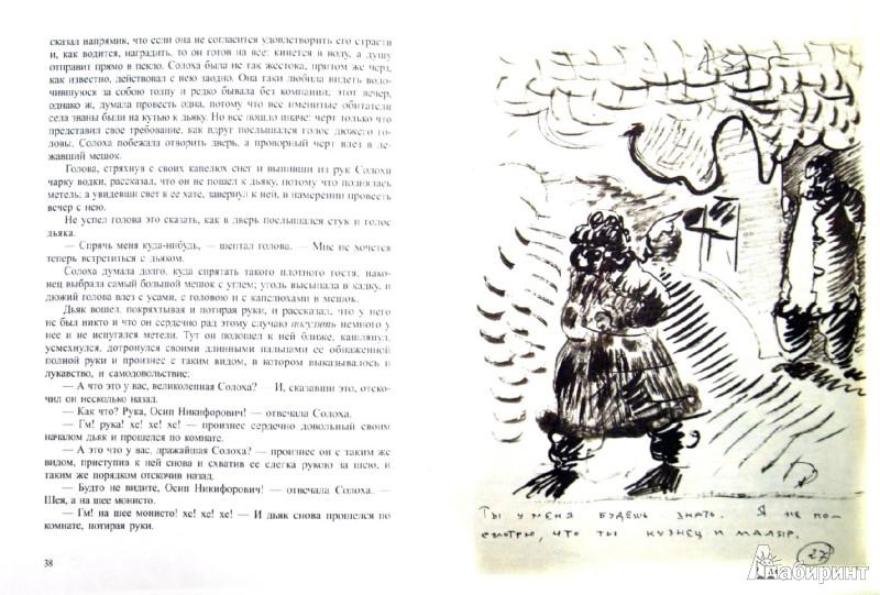 Иллюстрация 1 из 16 для Ночь перед Рождеством. Записки сумасшедшего. Н.В. Гоголь в иллюстрациях Анатолия Зверева - Николай Гоголь   Лабиринт - книги. Источник: Лабиринт