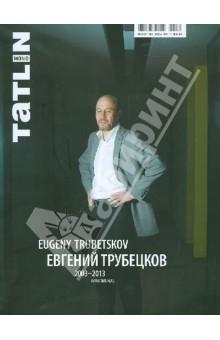 Евгений Трубецков противоударные смартфоны в екатеринбурге