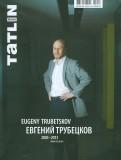 Евгений Трубецков