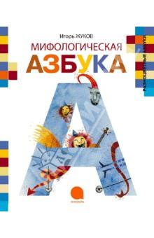 Мифологическая азбука