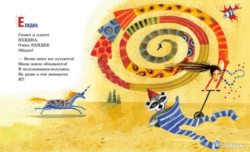 Иллюстрация 1 из 27 для Мифологическая азбука - Игорь Жуков   Лабиринт - книги. Источник: Лабиринт