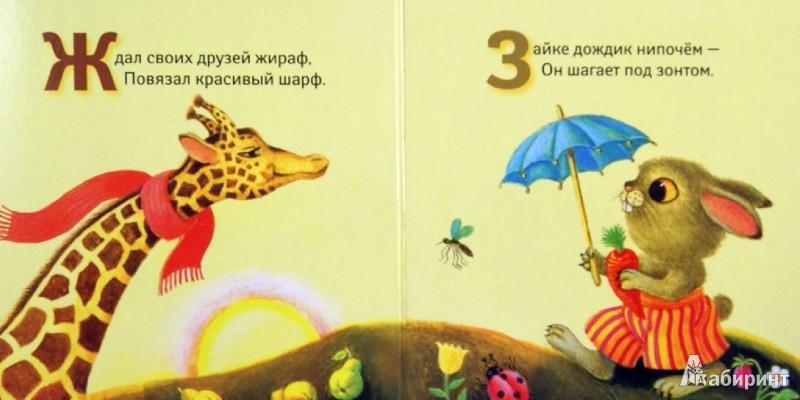 Иллюстрация 1 из 25 для Моя первая азбука - Елена Ульева | Лабиринт - книги. Источник: Лабиринт