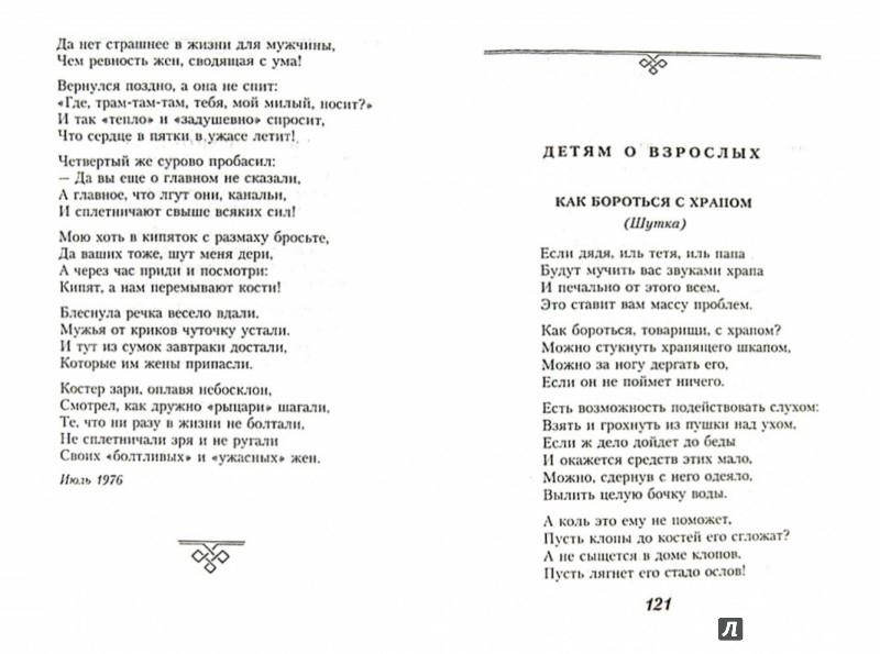 Иллюстрация 1 из 37 для Когда стихи улыбаются - Эдуард Асадов | Лабиринт - книги. Источник: Лабиринт