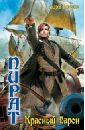 Пират 1. Красный Барон, Посняков Андрей Анатольевич