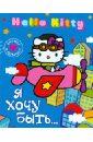 Фото - Hello Kitty. Я хочу быть... книжки игрушки мозаика kids кем я хочу стать необычные профессии