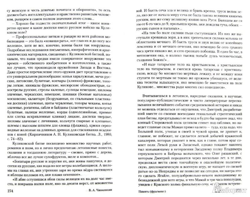 Иллюстрация 1 из 11 для Теория этногенеза: великое открытие или мистификация? Сборник статей - Лев Гумилев   Лабиринт - книги. Источник: Лабиринт