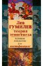 Теория этногенеза: великое открытие или мистификация?, Гумилев Лев Николаевич